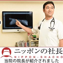 ニッポンの社長100