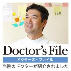 宇井貴之院長 (しらかば動物病院) | 動物病院ドクターズ・ファイル